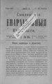 1917. Смоленские епархиальные ведомости. № 28.pdf
