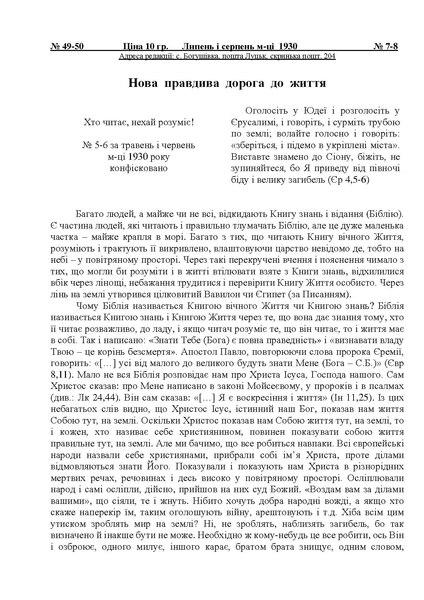 File:1930 7-8У.pdf