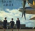 1963-11 1963 飞机乘务员.jpg
