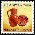 1992. Stamp of Belarus 0017.jpg