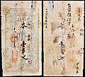 1 Chuàn wén (壹串文) - Yong Sheng Jin Money Shop, Yaozhou Branch (陝西耀州永盛金號) issue 錢帖 (道光十八年 - 1838年) Zhuokearts.jpg