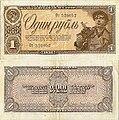 1 rubel soviet.jpg