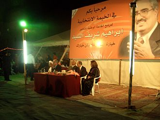 Bahraini general election, 2006 - Opposition leaders at Wa'ad election meeting. Ali Salman on the left end of the table, Munira Fakhro on the right