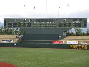 Nagano Olympic Stadium - Image: 2012.05.04オリンピックスタジア ムスコアボード