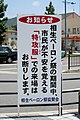Aioi Station in Hyogo J09 24.jpg