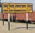 Anugrah Narayan Road Railway Station nameplate.JPG
