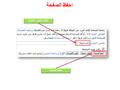 Arabic wikipedia tutorial create redirect (7).png