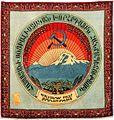 Armenian rug Coat of arms 1925-1935, No. 1994.jpg