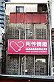 Asex Taipei Shilin Store rear view 20200919.jpg