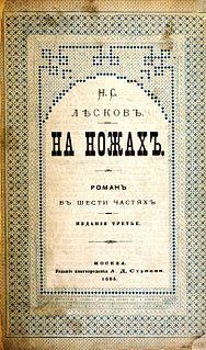 <i>At Daggers Drawn</i> (novel) novel by Nikolai Leskov
