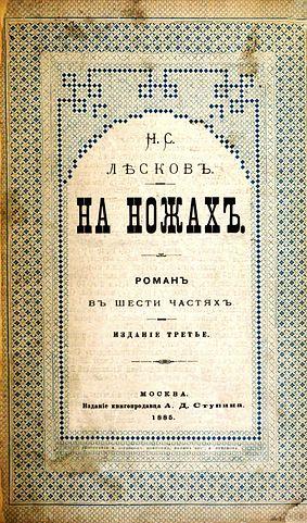 На ножах. Издание 1885 года