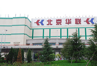 Beijing Hualian Group - Beijing Hualian's Supermarket in Dalian, Liaoning, China