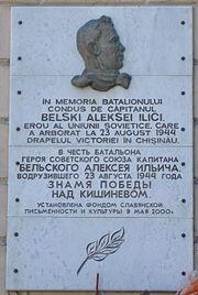 Мемориальная доска в честь батальона Бельского на здании в Кишинёве, где он водрузил знамя Победы