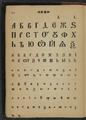 Beron primer page 16.png