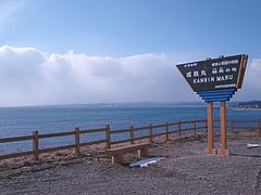 Board about Kanrinmaru sank in Saraki Point.jpg
