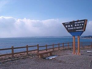 Kikonai, Hokkaido - Memorial Tablet for the Kanrin Maru Sinking at Saraki Point (February 2009)
