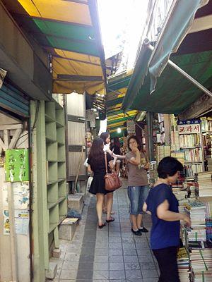 Bosu Book Street - Bosu Book Street