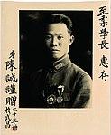 Chen Cheng's photo with his signature to Zhou Zhirou 19310530.jpg