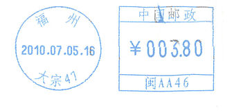 China stamp type HC1a.jpg