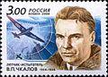 Chkalov stamp3.jpg