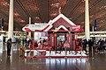Chunyun special campaign at ZBAA T3 Departures (20200114131321).jpg