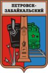 Coat of Arms of Petrovsk-Zabaikalsky (Chita oblast) (1984).png