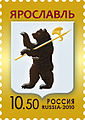 Coat of arms of Yaroslavl (stamp).jpg