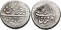 Coin of Ebrahim Shah, struck at the Qazvin mint.jpg