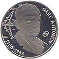 Coin of Ukraine Antonov R.jpg