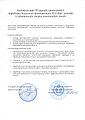 Contract between Wikimedia Armenian & National Library of Armenia.jpg