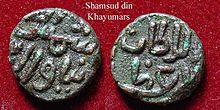 Copper coin of Shamsuddin kayumars.jpg