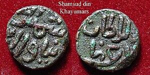 Shamsuddin Kayumars - Coin of Kayumars