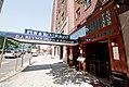 D.J Reynolds Pub & Restaurant - 351 W 57th St, New York, NY (3826868605).jpg
