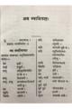 Dhaatupaatha part 1.png