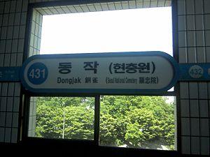 Dongjak Station - Dongjak Station