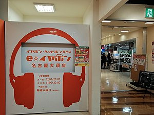 E-ear-phone-OSU301-Nagoya.jpg