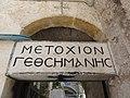 East Jerusalem Batch 1 (949).jpg