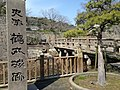 Entrance of Site of Kagoshima Castle.JPG