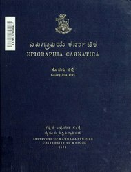 Epigraphia carnatica. By B. Lewis Rice, Director of Archaeological Researches in Mysore
