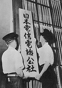 Establishment of Nippon Telegraph and Telephone Public Corporation.JPG