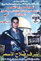 Flickr - Israel Defense Forces - Poster Glorifying Suicide Bomber Found in Jenin.jpg