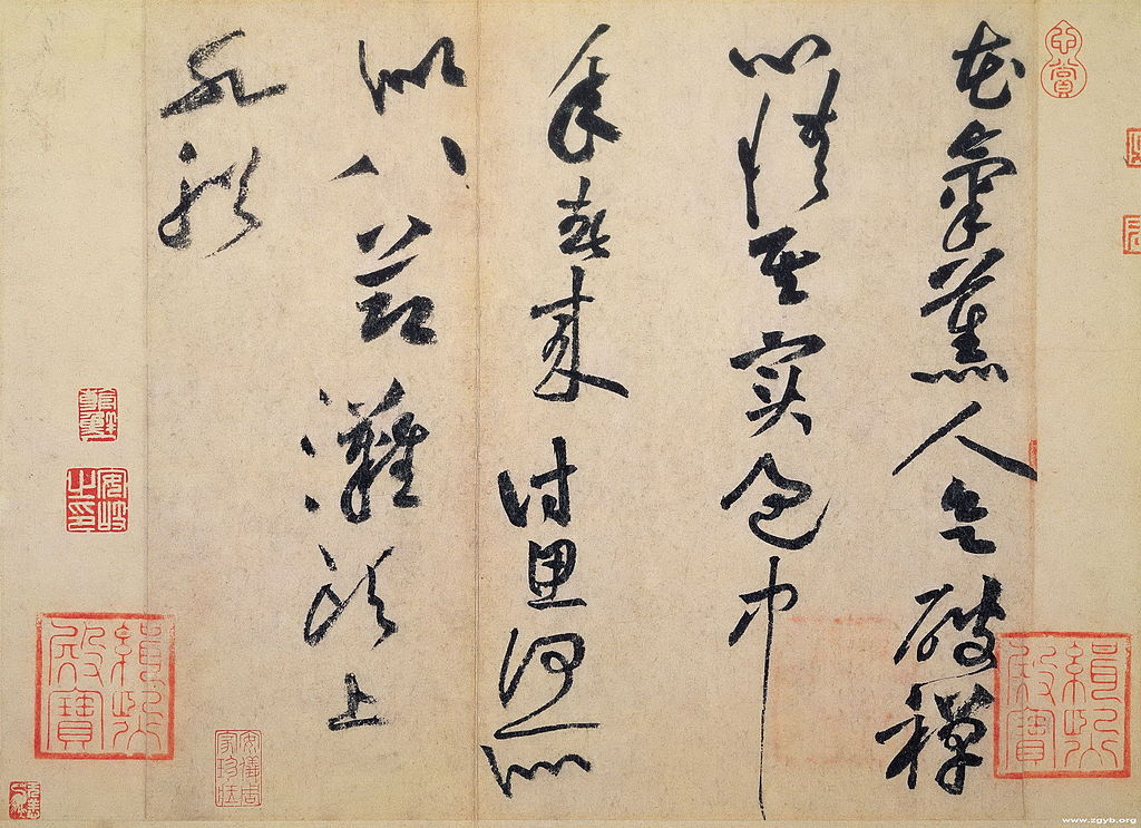 Example of Huang Tingjian's calligraphy, Flower Fragrance Observance
