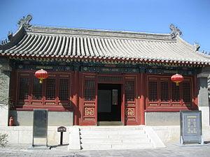 Residence of Gurun Princess Kejing - Main hall of the Residence of Gurun Princess Kejing