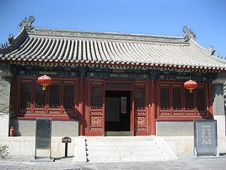Residence of Gurun Princess Kejing City museum, Historic site in Hohhot, China