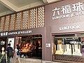 HK 尖沙咀 TST 彌敦道 Nathan Road 海防道 53-55 Haiphong Road 海防大廈 Hai Phong Mansion shop 六福珠寶 Luk Fook Jewellery window display goldsmith August 2021 SS2 009.jpg