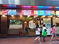 HK CWB 銅鑼灣 Causeway Bay 糖街 Sugar Street July 2018 SSG New Five Dragon Restaurant Noen lighting sign.jpg