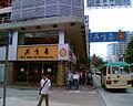 HK ChuenCheungKui KowloonBranch.jpg