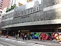 HK Kennedy Town 吉席街 71-91 Catchick Street 高逸華軒 Manhattan Heights name sign sidewalk shop Fusion supermarket.JPG