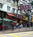 HK Kwun Tong Hip Wo Street Chung Hwa Book Co.jpg