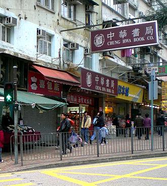 Zhonghua Book Company - Chunghwa store in Kwun Tong District, Hong Kong.